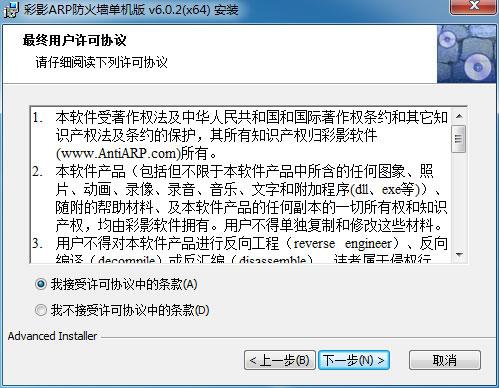 02彩影ARP防火墙许可协议