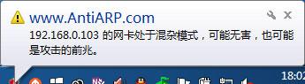 06彩影ARP防火墙检测mac混合模式