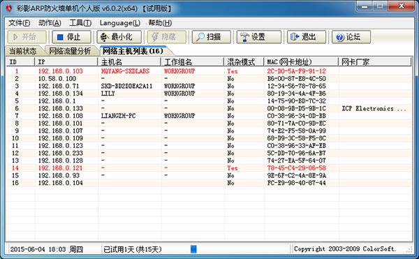 09彩影ARP防火墙网络主机列表