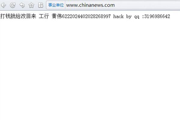 中国新闻网深夜疑遭黑客攻击