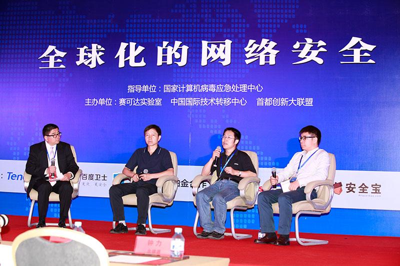 中国网络安全大会巅峰对话