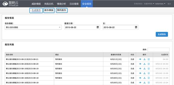 慧眼云安全报告界面非常全面,可以选择模板、预约报告等。