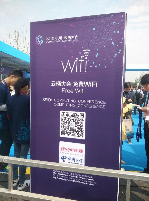 云栖大会免费Wi-Fi