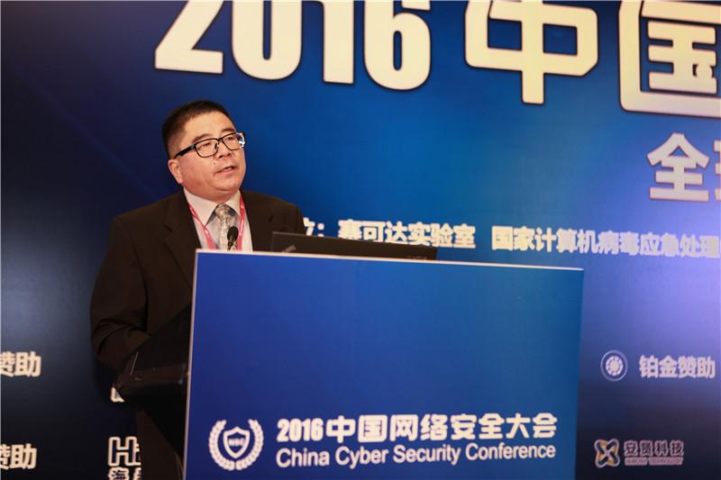 NSC2016中国网络安全大会主席宋继忠致辞