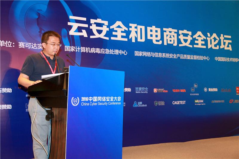 胡安磊:云时代的网络基础资源安全