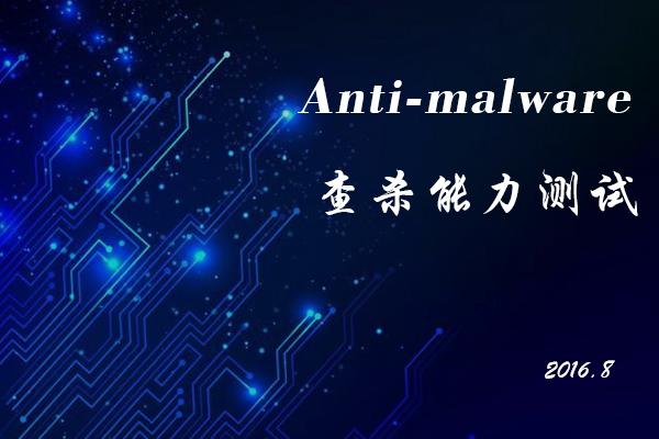 2016年08月全球中文PC杀毒软件查杀能力横评报告