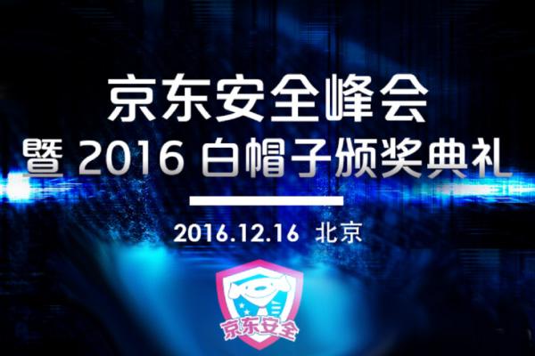 共赴年末安全技术盛宴,京东安全峰会暨2016白帽子颁奖典礼日程全曝光!