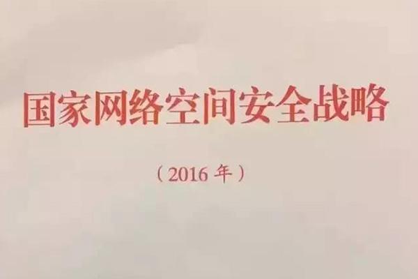 中国首次发布《国家网络空间安全战略》(全文) 明确9方面战略任务