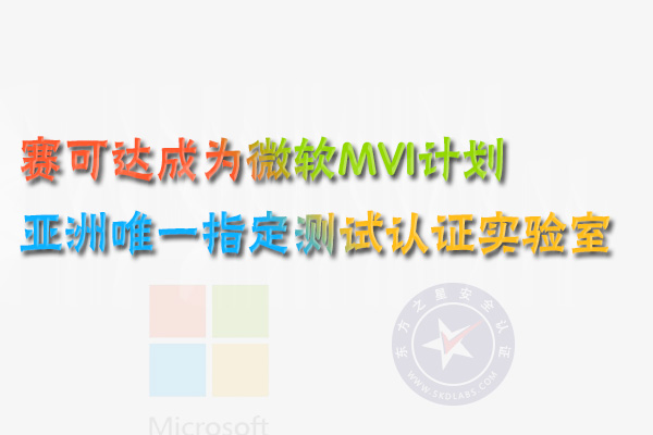 赛可达成为微软MVI计划指定测试认证实验室
