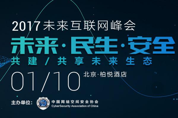 2017未来互联网峰会