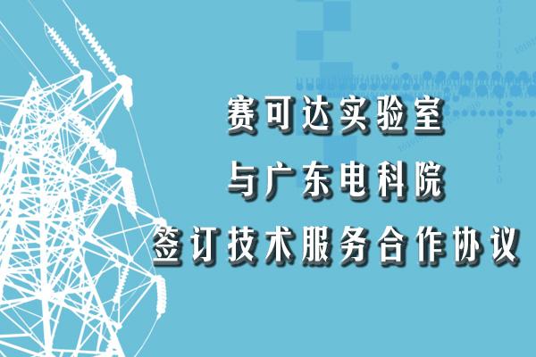 赛可达实验室与广东电科院签订技术服务合作协议