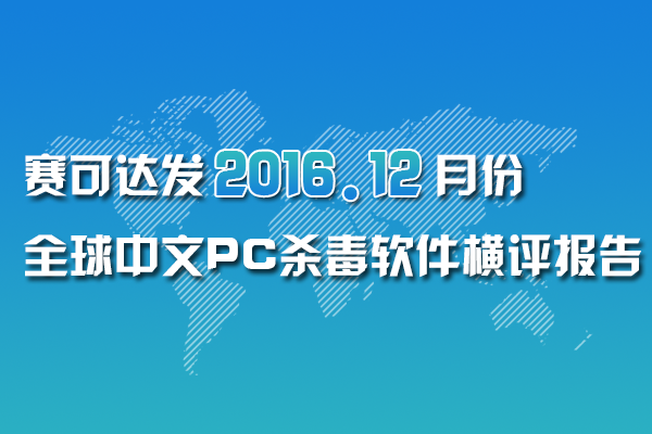 2016年12月全球中文PC杀毒软件查杀能力横评报告