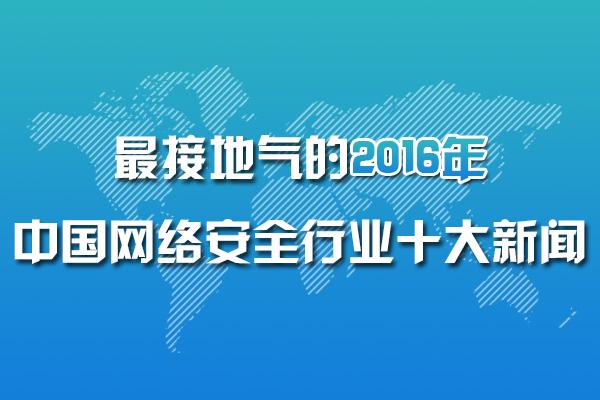 最接地气的2016年中国网络安全行业十大新闻