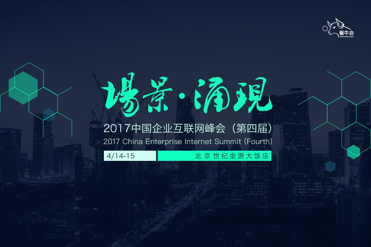 中国企业互联网峰会(第四届)