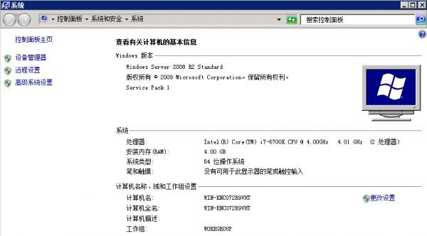瑞星虚拟化系统安全控制台系统信息