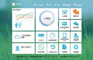 RG-MCP营销平台