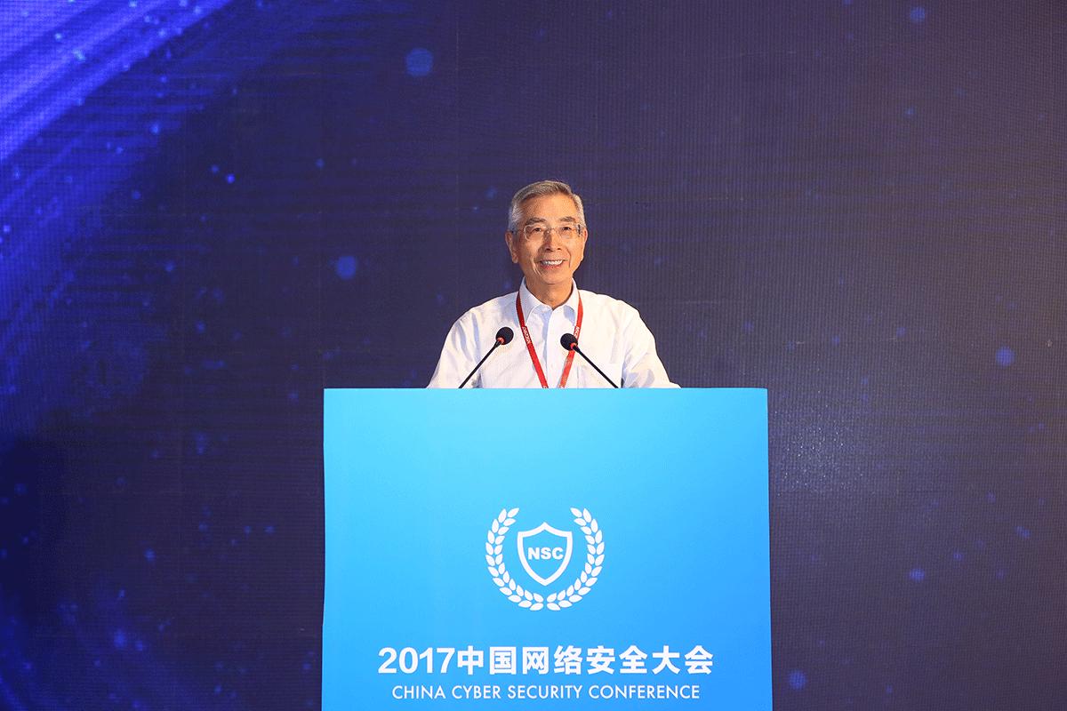 NSC2017中国工程院倪光南院士致开幕辞