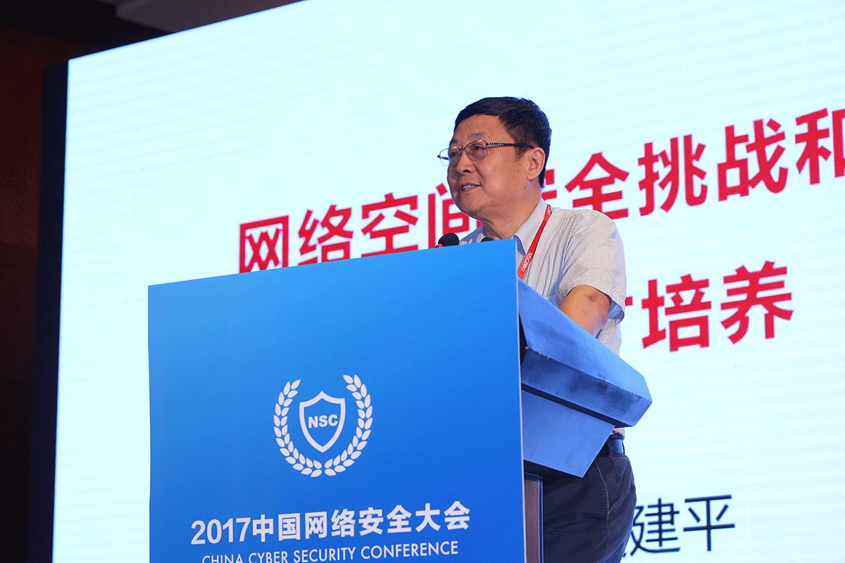 吴建平:网络空间安全挑战好和层次人才培养