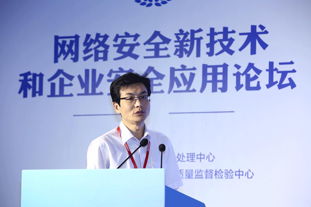 张新跃:落实《网络安全法》要求,做好关键信息基础设施安全保护