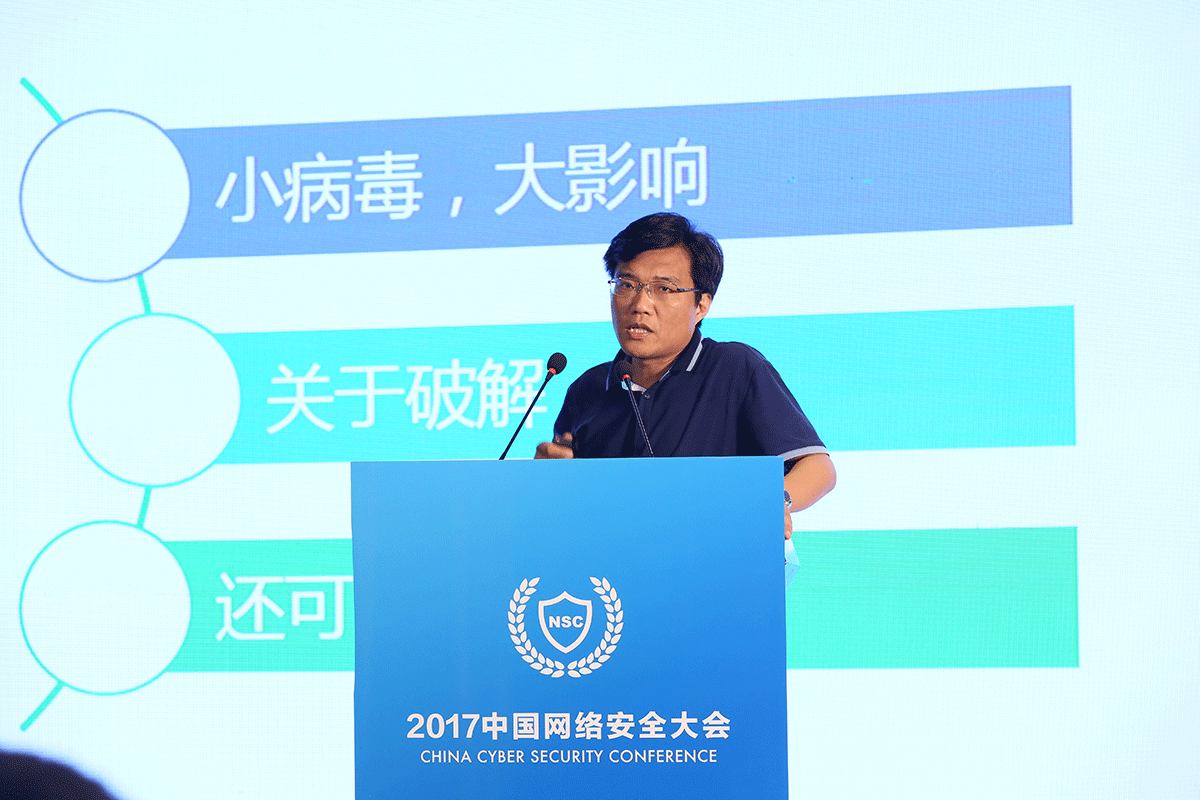 马劲松:WannaCry病毒事件的反思