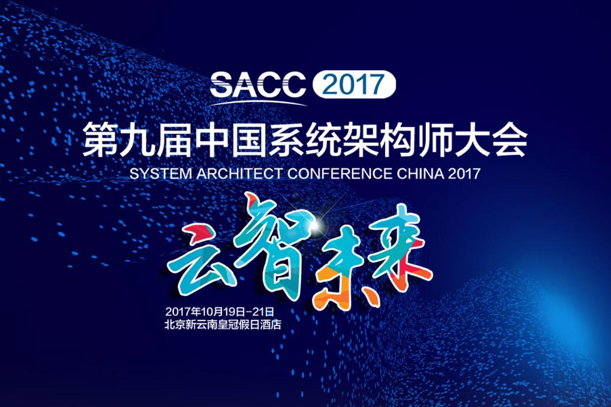 2017中国系统架构师大会(SACC2017)