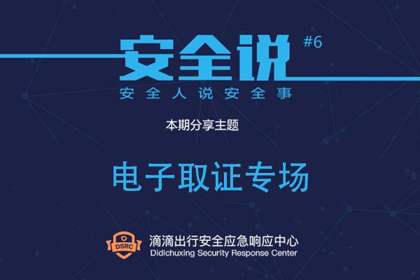 滴滴安全说:电子取证专场(北京)