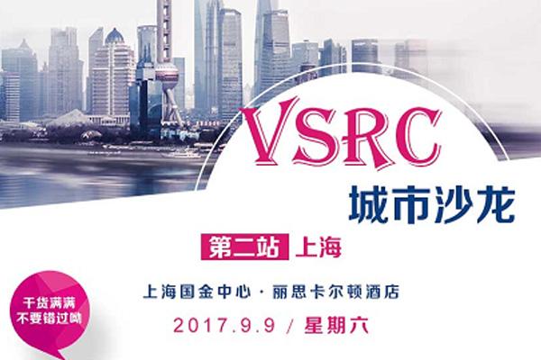 VSRC城市沙龙第二站(上海)