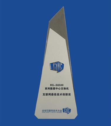锐捷RG-S6500系列数据中心交换机荣获最佳技术创新奖