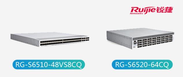 锐捷RG-S6500系列数据中心交换机