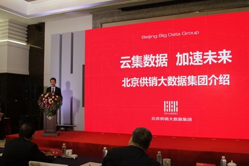 北京供销大数据集团CTO兼北京供销科技CEO王帅宇