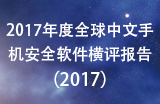 2017年度全球中文手机安全软件横评报告(2017)
