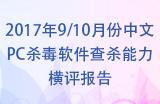 2017年9/10月份中文PC杀毒软件查杀能力横评报告
