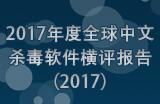 2017年度全球中文杀毒软件横评报告(2017)