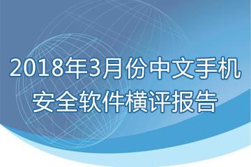 2018年3月份中文手机安全软件横评报告