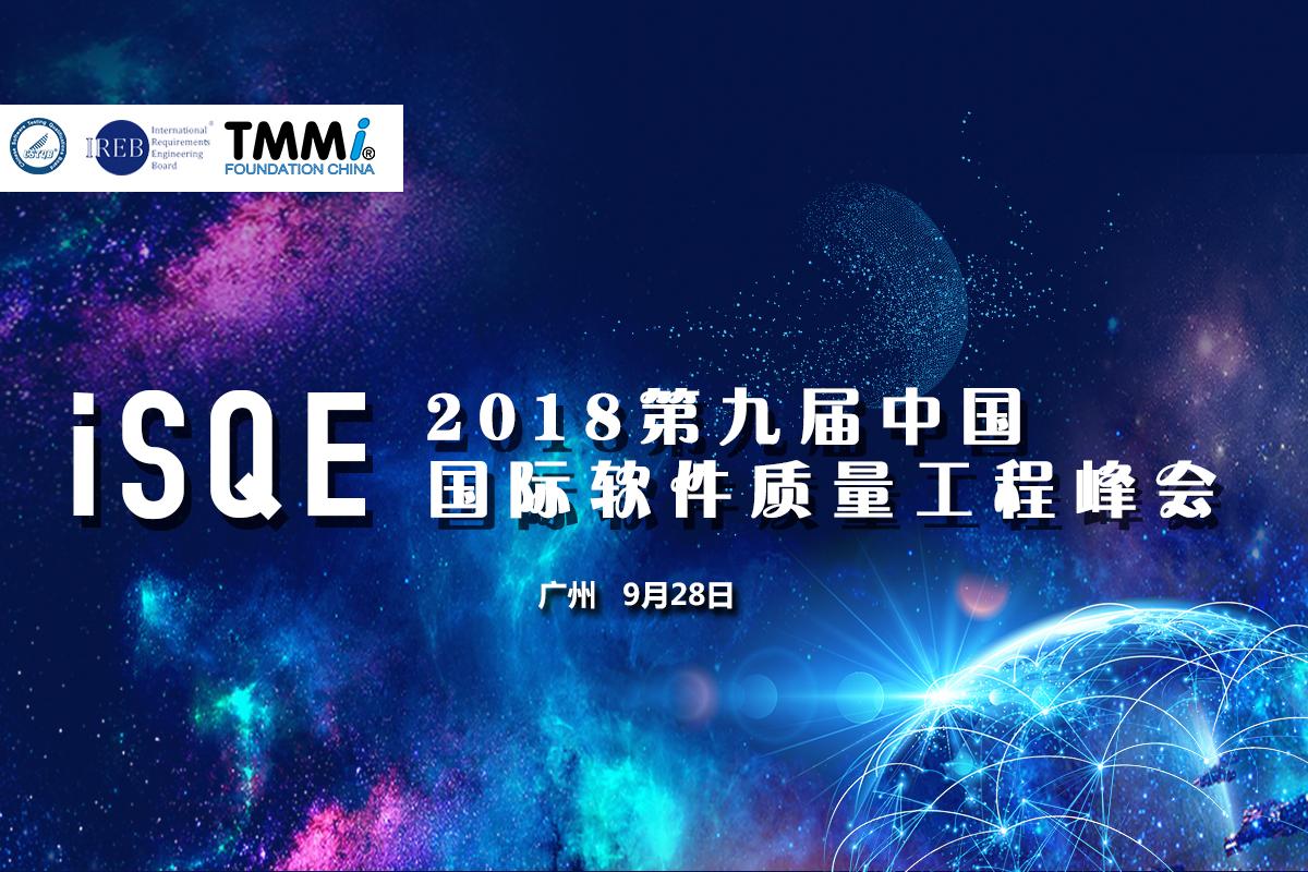 iSQE中国国际软件质量工程峰会