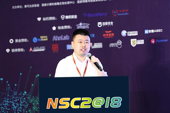 刘继顺:智能物联时代网络空间安全态势分析