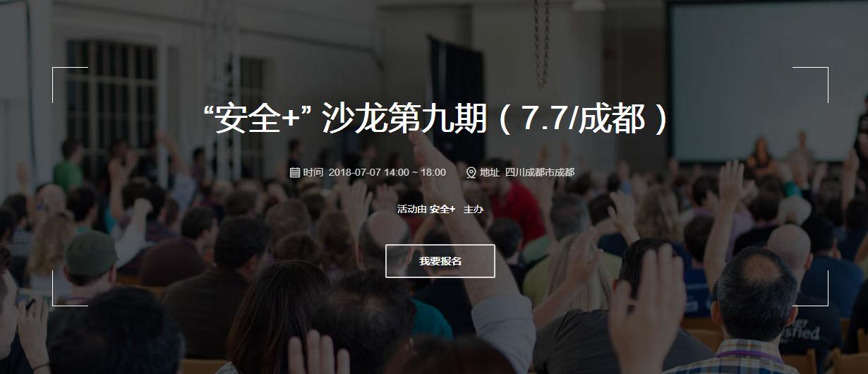 """""""安全+""""沙龙第九期—成都站"""