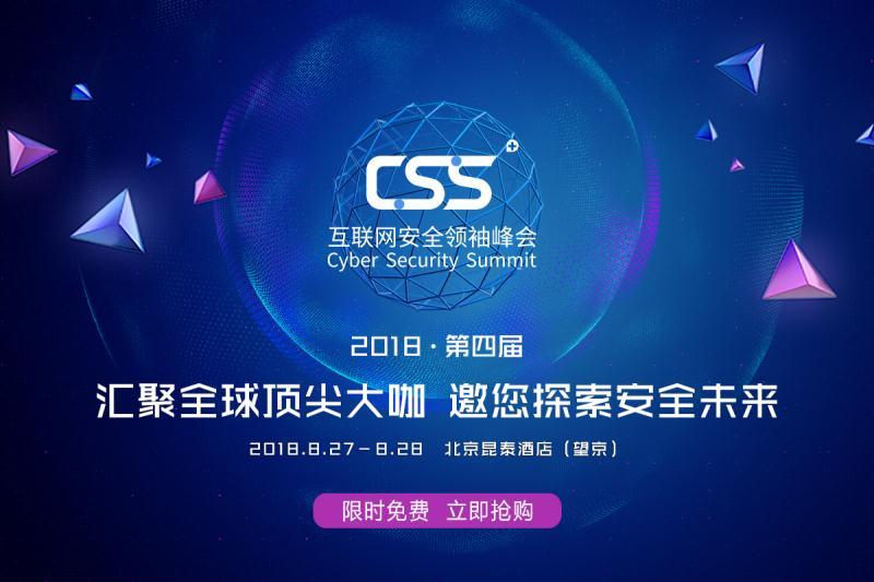 中国互联网安全领袖峰会