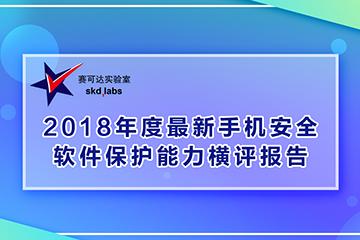 赛可达发布2018年度最新手机安全软件保护能力横评报告