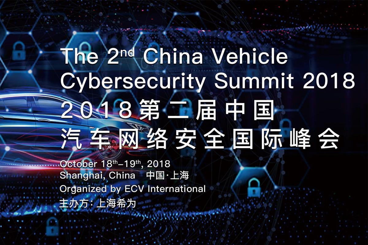 2018第二届中国汽车网络安全国际峰会