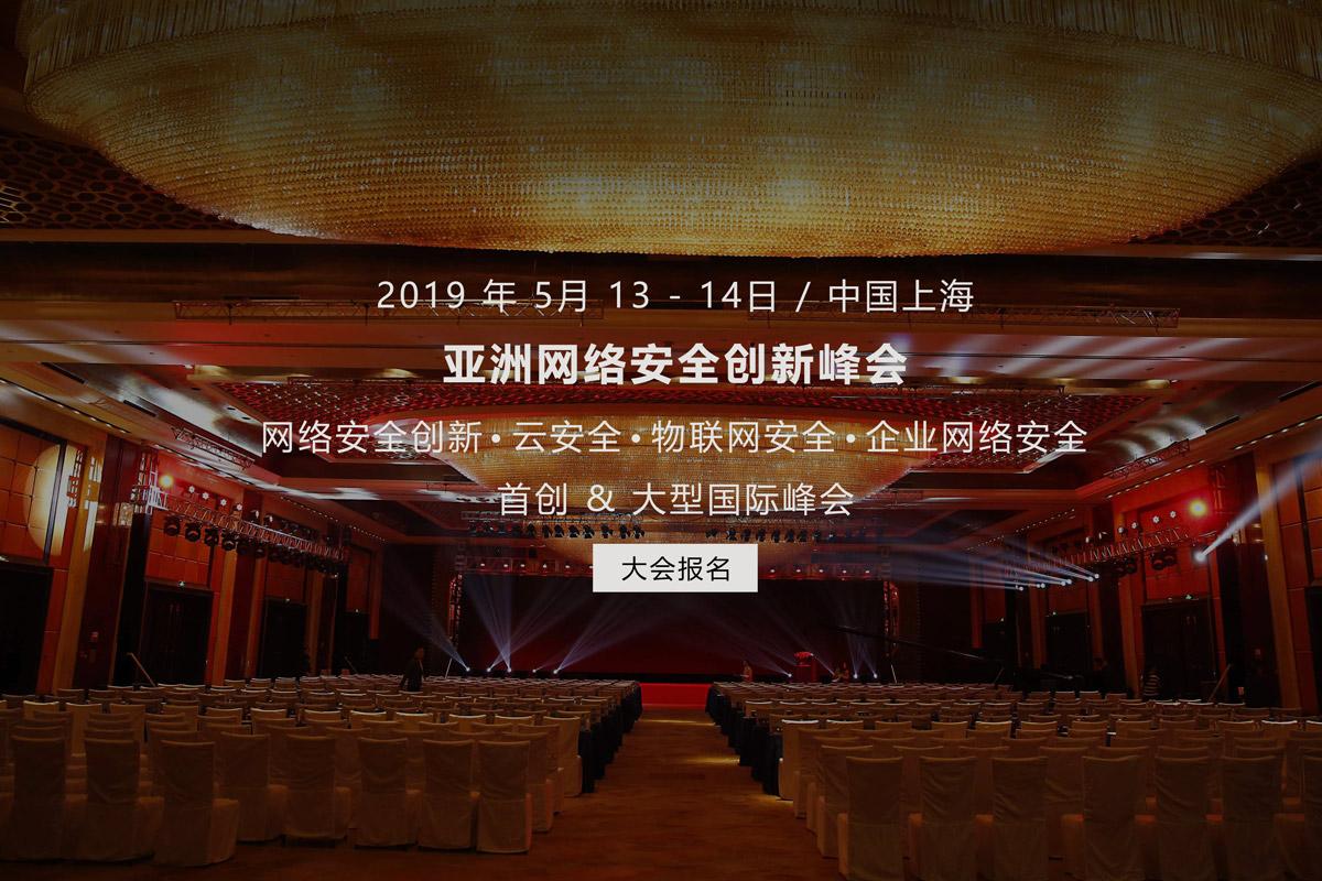 亚洲网络安全创新峰会