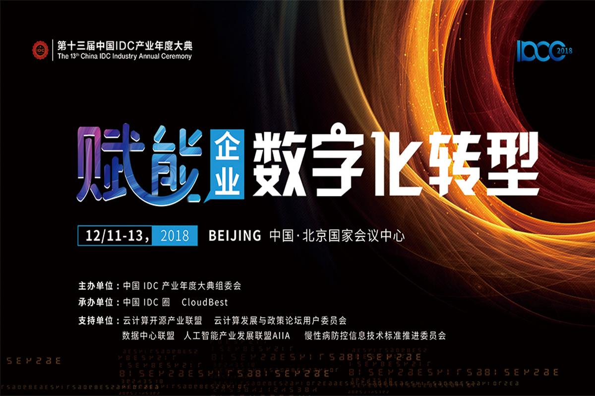 第十三届中国IDC产业年度大典