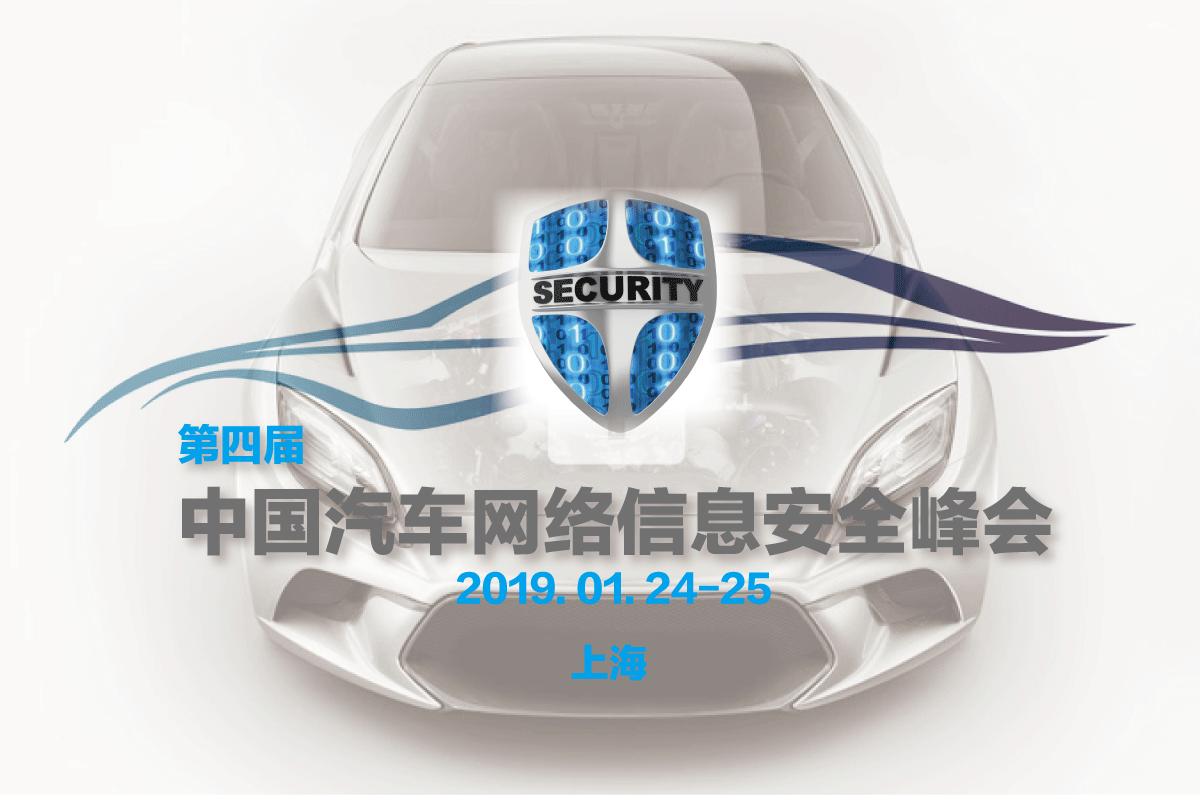 第四届中国汽车网络信息安全峰会2019
