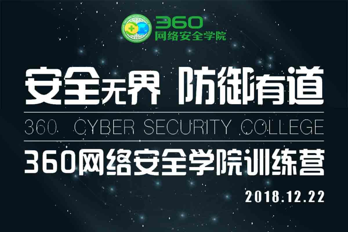 360网络安全学院训练营