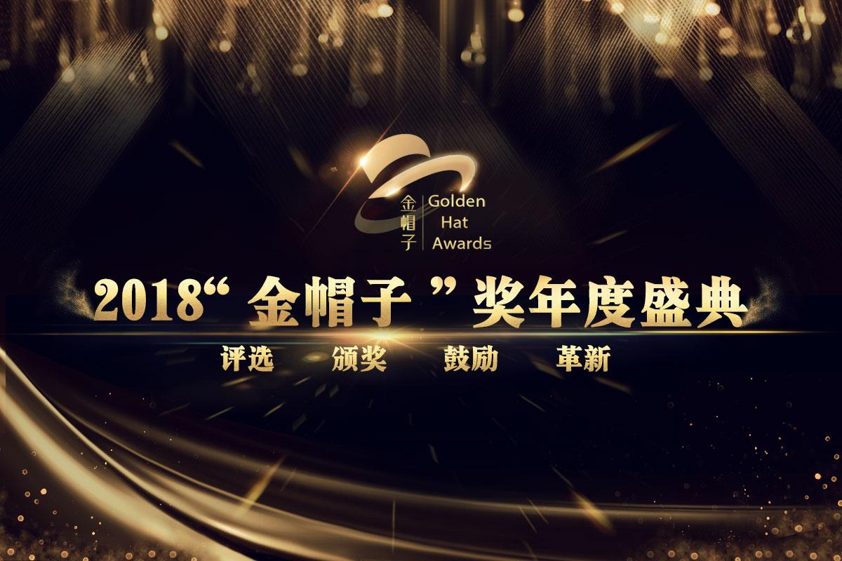 2018金帽子奖年度盛典