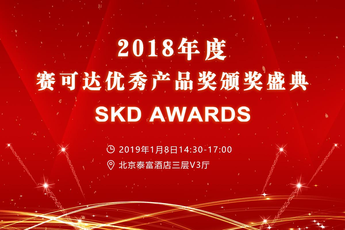 2018年度赛可达优秀产品奖颁奖盛典