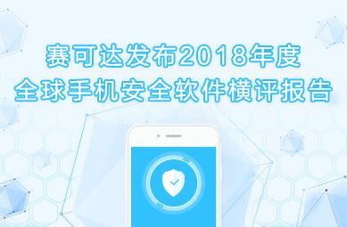 赛可达发布2018年度全球手机安全软件横评报告
