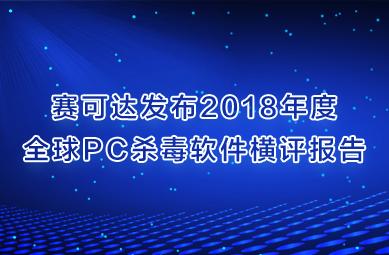 赛可达发布2018年度全球PC杀毒软件横评报告