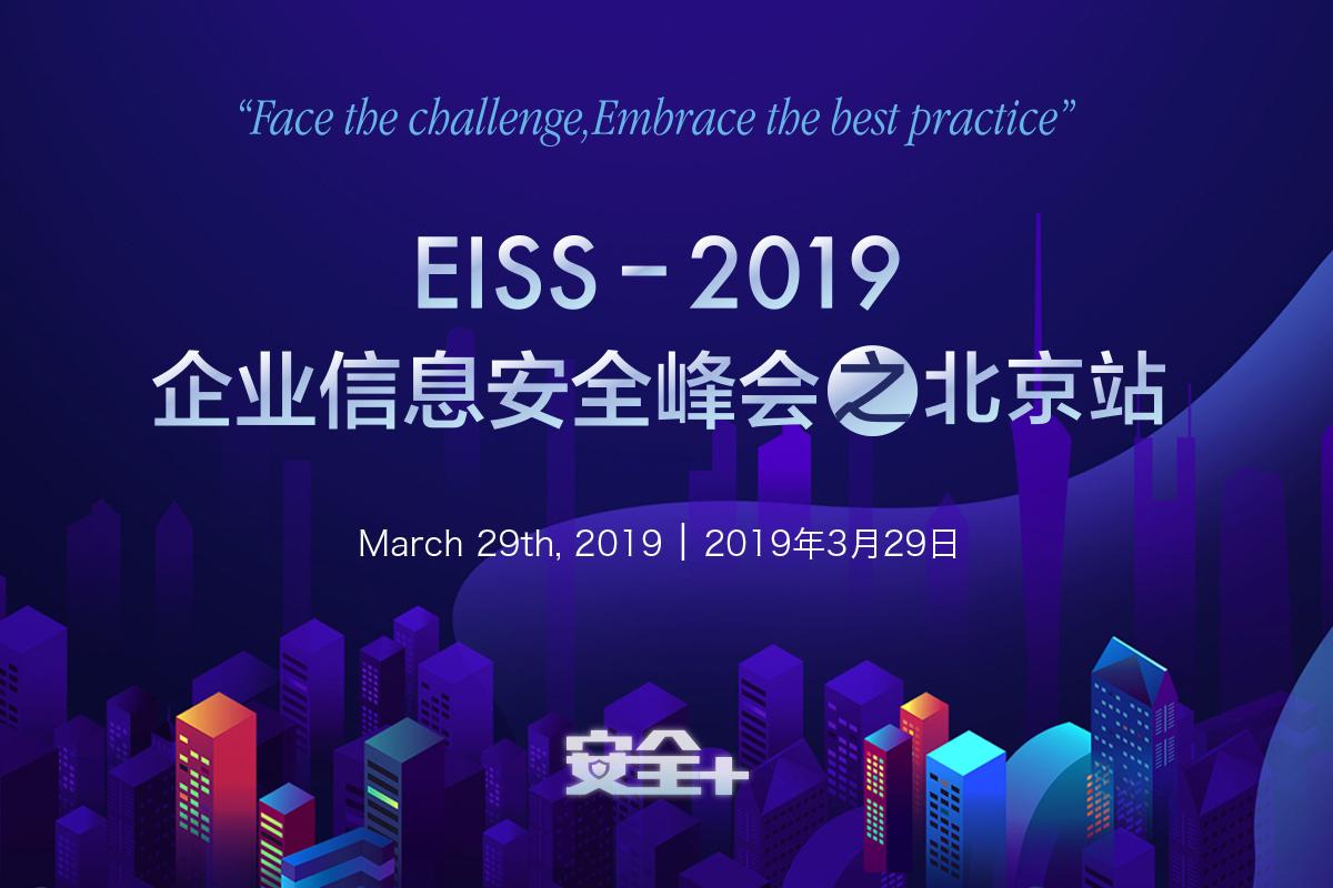 2019企业信息安全峰会 之 北京站