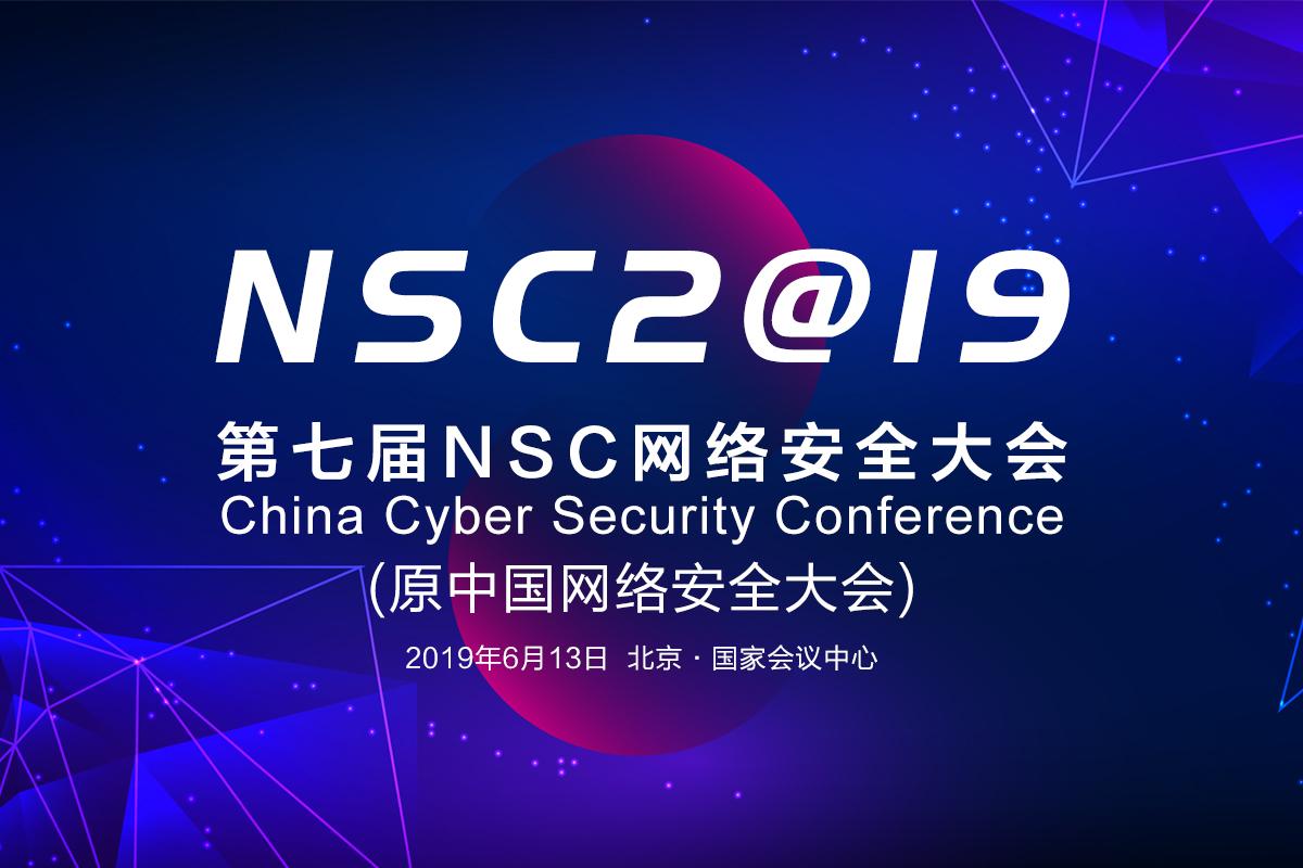 NSC2019第七届网络安全大会
